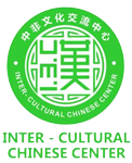 Inter-Cultural Chinese Center
